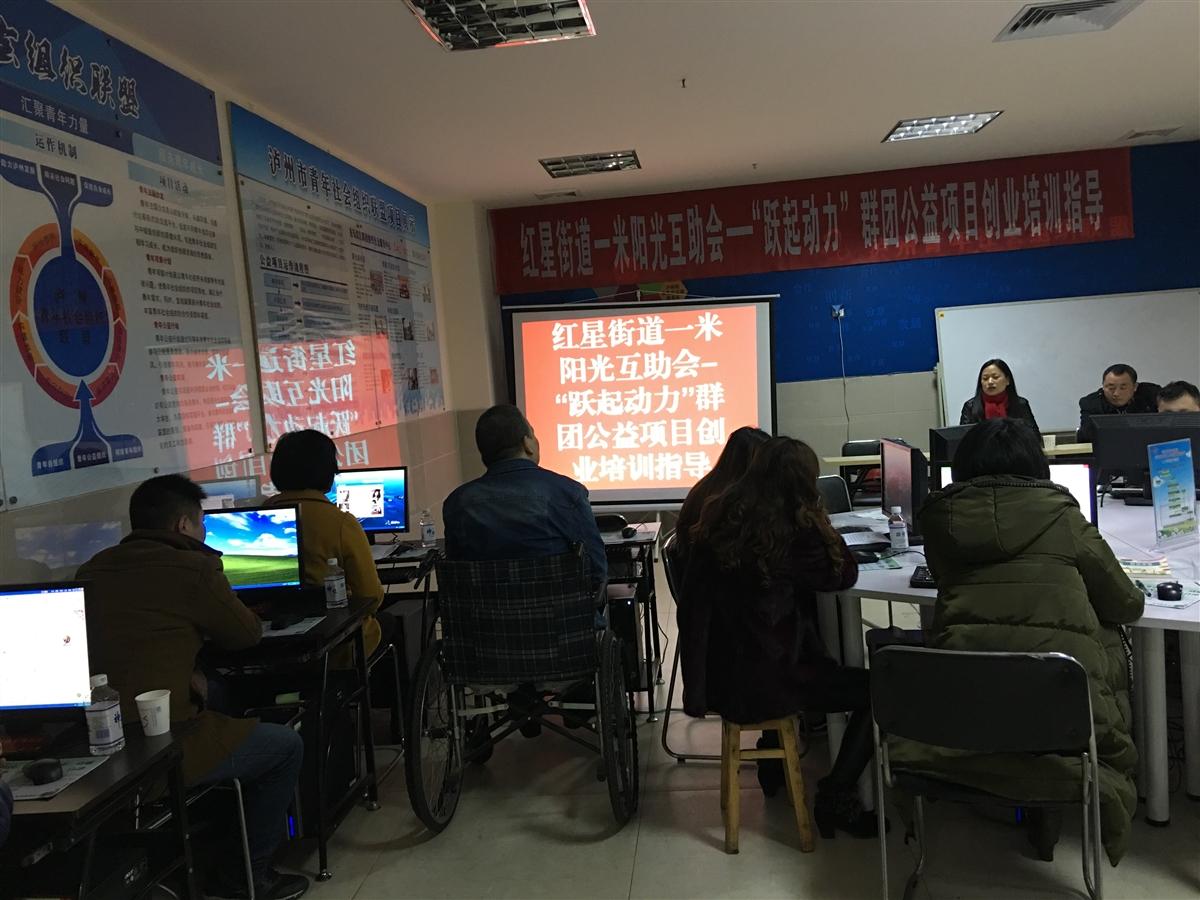 红星街道开展残疾人电子商务创业指导培训_龙