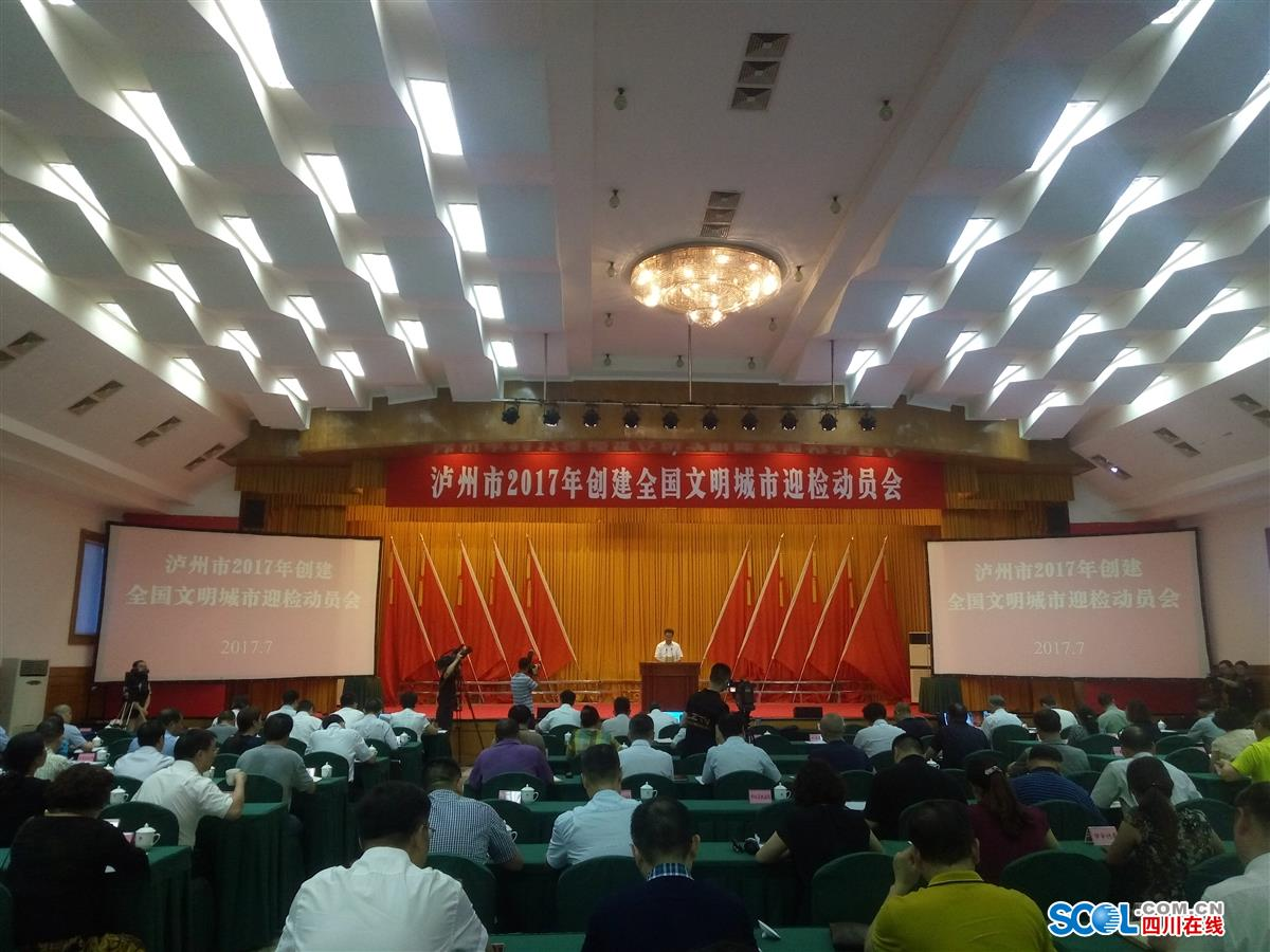 泸州市召开2017年创建全国文明城市迎检动员会