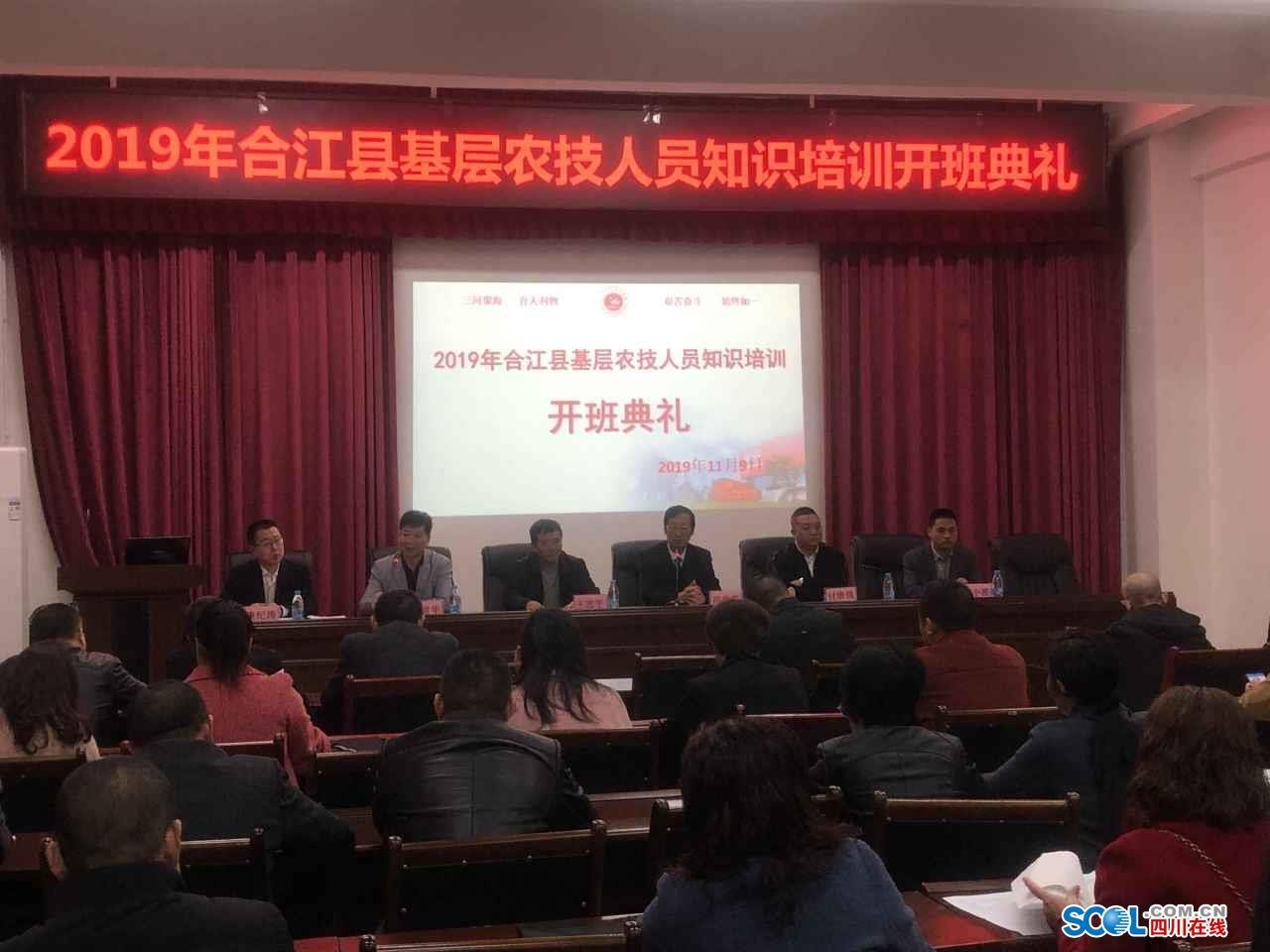 四川三河职业学院举行2019年基层农业技术人员培训开班典礼