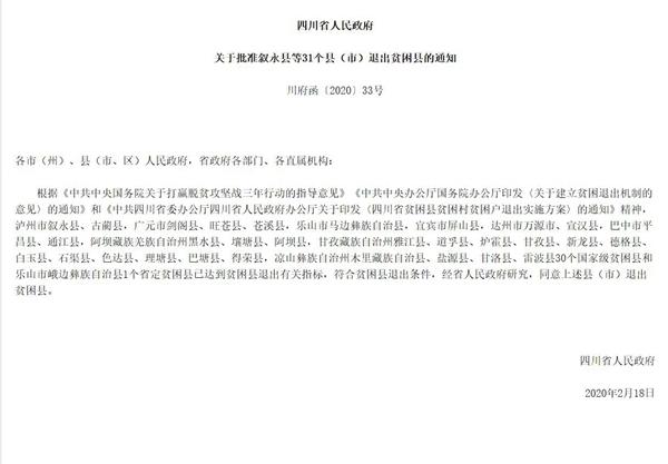 泸州市叙永县、古蔺县退出贫困县