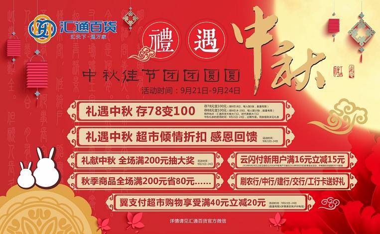 汇通百货:中秋佳节团团圆圆